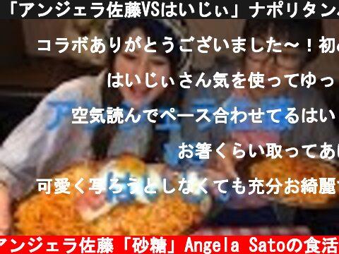 「アンジェラ佐藤VSはいじぃ」ナポリタンパンチョ編 Angela Satou  (c) アンジェラ佐藤「砂糖」Angela Satoの食活
