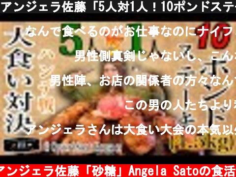 10ポンドステーキ大食い対決(おすすめ動画)