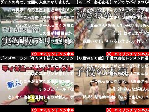 エミリンチャンネル(おすすめch紹介)