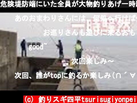 危険堤防端にいた全員が大物釣りあげ一時騒然(271話目)  (c) 釣りスギ四平tsurisugiyonpei