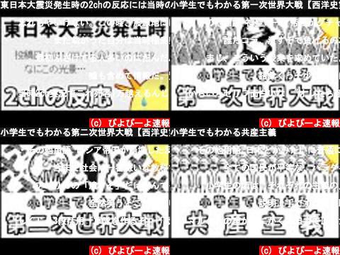 ぴよぴーよ速報(おすすめch紹介)