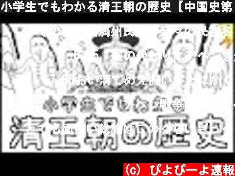 小学生でもわかる清王朝の歴史【中国史第9弾】  (c) ぴよぴーよ速報