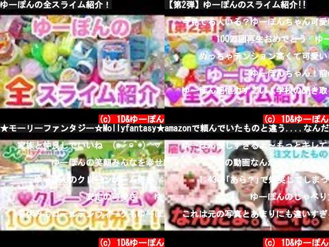 1D&ゆーぽん(おすすめch紹介)