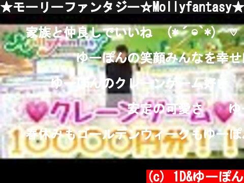 ★モーリーファンタジー☆Mollyfantasy★で10000円分クレーンゲームをやってみた!  (c) 1D&ゆーぽん