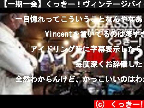 【一期一会】くっきー!ヴィンテージバイクを見に行く〜後編〜  (c) くっきー!