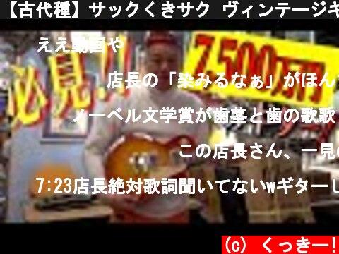 【古代種】サックくきサク ヴィンテージギターを買う  (c) くっきー!