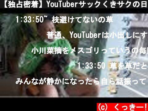 【独占密着】YouTuberサックくきサクの日常  (c) くっきー!