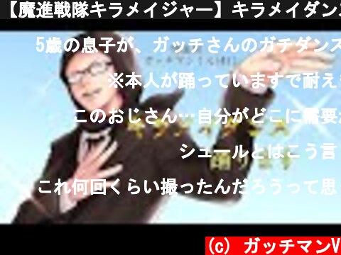 【魔進戦隊キラメイジャー】キラメイダンス踊りました  (c) ガッチマンV
