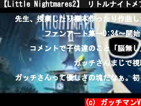【Little Nightmares2】 リトルナイトメア2 #1  (c) ガッチマンV
