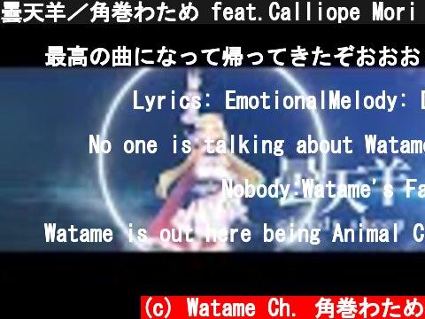 曇天羊/角巻わため feat.Calliope Mori【オリジナル曲】  (c) Watame Ch. 角巻わため