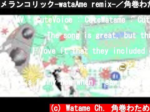 メランコリック-wataAme remix-/角巻わため(Cover)  (c) Watame Ch. 角巻わため