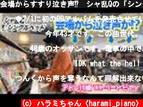 シャ乱Qの「シングルベッド」アトレ川崎ストリートピアノ(おすすめ動画)