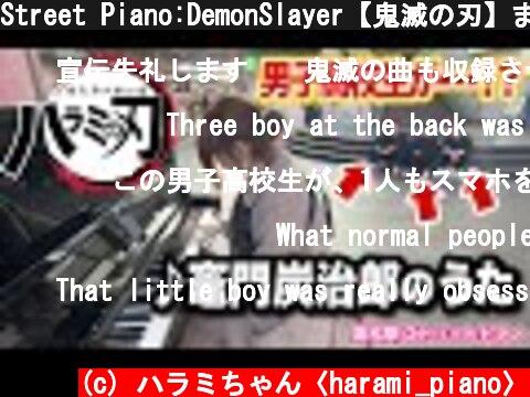 ハラミちゃん【鬼滅の刃】ストリートピアノ(おすすめ動画)
