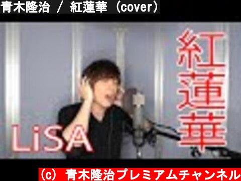 青木隆治 / 紅蓮華 (cover)  (c) 青木隆治プレミアムチャンネル