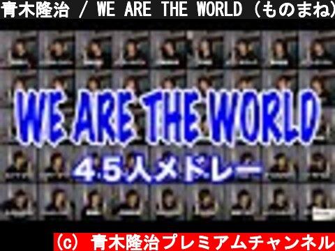 青木隆治 / WE ARE THE WORLD (ものまね)  (c) 青木隆治プレミアムチャンネル