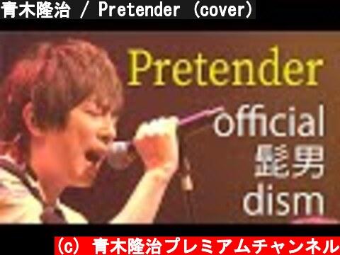 青木隆治 / Pretender (cover)  (c) 青木隆治プレミアムチャンネル