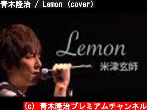 青木隆治 / Lemon (cover)  (c) 青木隆治プレミアムチャンネル