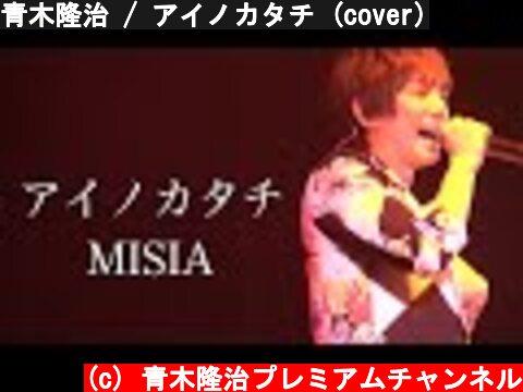 青木隆治 / アイノカタチ (cover)  (c) 青木隆治プレミアムチャンネル