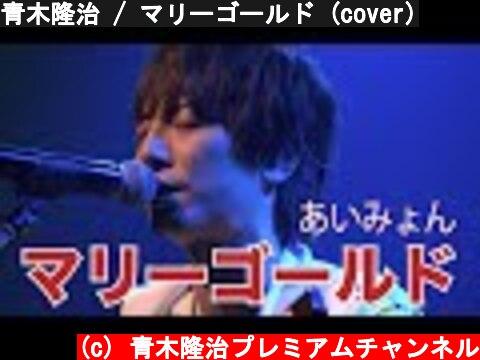 青木隆治 / マリーゴールド (cover)  (c) 青木隆治プレミアムチャンネル
