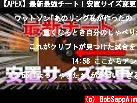 【APEX】最新最強チート!安置サイズ変更!最終安置指定!ホーミング弾!【エーペックスレジェンズ】  (c) BobSappAim