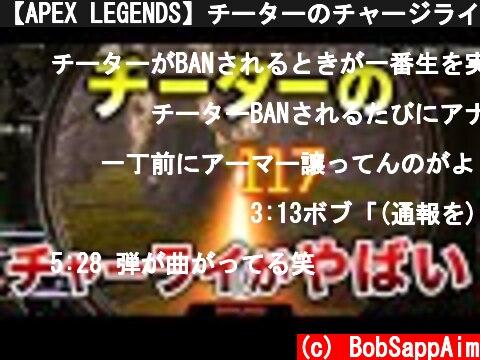 【APEX LEGENDS】チーターのチャージライフルがやばすぎて、BANされる!!【エーペックスレジェンズ】  (c) BobSappAim