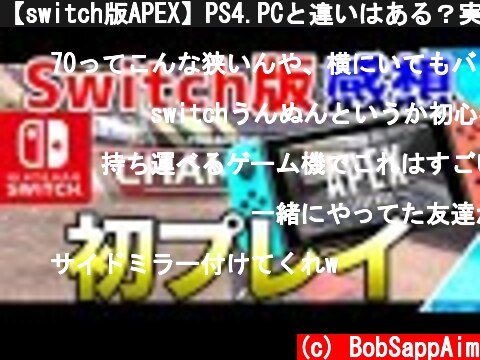 【switch版APEX】PS4.PCと違いはある?実戦プレイで解説付き!!【エーペックスレジェンズ】  (c) BobSappAim