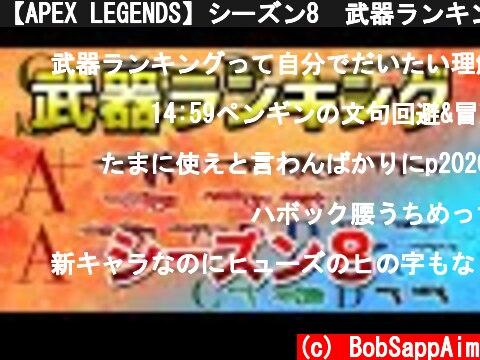 【APEX LEGENDS】シーズン8 武器ランキング!!【エーペックスレジェンズ】  (c) BobSappAim