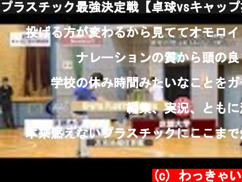 プラスチック最強決定戦【卓球vsキャップ投げ】  (c) わっきゃい