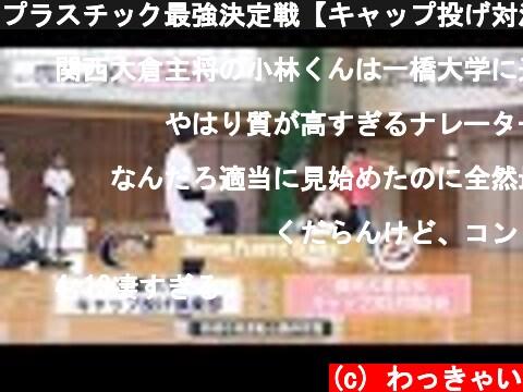 プラスチック最強決定戦【キャップ投げ対決】  (c) わっきゃい