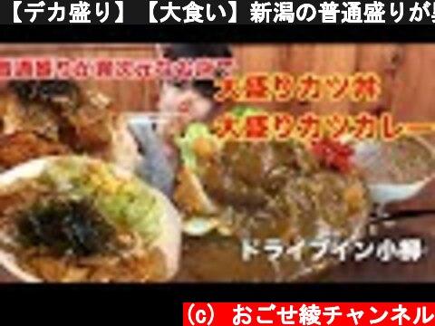 大盛りカツカレーとカツ丼を大食い(おすすめ動画)