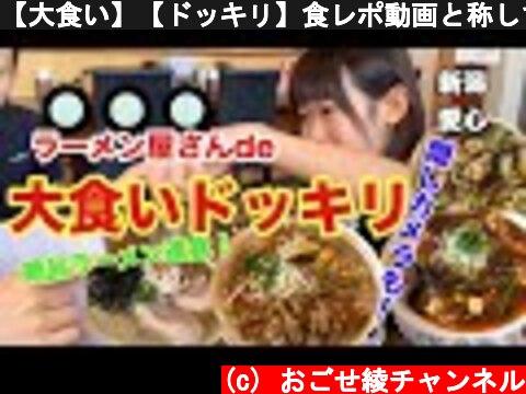 食レポ動画と称してお店に潜入ドッキリ大食い(おすすめ動画)