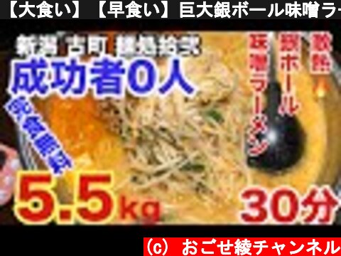 【大食い】【早食い】巨大銀ボール味噌ラーメン 5.5kg30分チャレンジ  (c) おごせ綾チャンネル