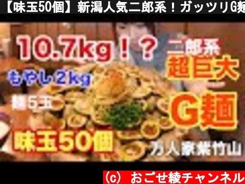 二郎系メガサイズ10.7kg大食い(おすすめ動画)