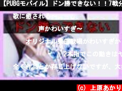 【PUBGモバイル】ドン勝できない!!7戦分ダイジェスト【声優/上原あかり】  (c) 上原あかり