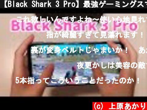【Black Shark 3 Pro】最強ゲーミングスマホでPUBGMOBILEやってみた!5本指オールジャイロ手元動画あり【PUBGモバイル】【声優/上原あかり】  (c) 上原あかり