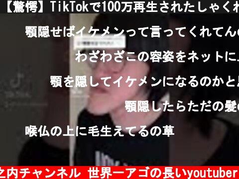 【驚愕】TikTokで100万再生されたしゃくれのイケメン変身が衝撃 #Shorts  (c) 城之内チャンネル 世界一アゴの長いyoutuber