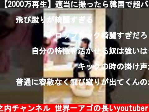 【2000万再生】適当に撮ったら韓国で超バズった動画 #Shorts  (c) 城之内チャンネル 世界一アゴの長いyoutuber