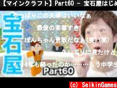 【マインクラフト】Part60 - 宝石屋はじめました。【セイキン&ポン】  (c) SeikinGames