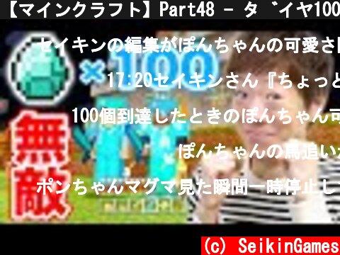 【マインクラフト】Part48 - ダイヤ100個集めてフル装備+エンチャントで無敵になる!【セイキン&ポン】  (c) SeikinGames