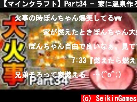 【マインクラフト】Part34 - 家に温泉作ろうとしたらまさかの大火事・・・【セイキン夫婦のマイクラ】  (c) SeikinGames