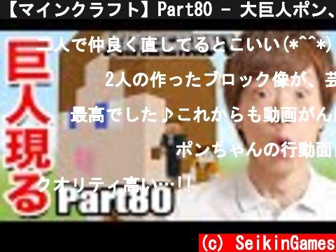 【マインクラフト】Part80 - 大巨人ポン、現る!!!【セイキン&ポン】  (c) SeikinGames