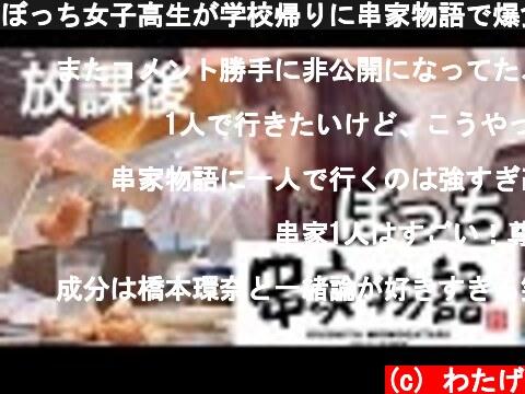 ぼっち女子高生が学校帰りに串家物語で爆食いしてきた【日常vlog】  (c) わたげ