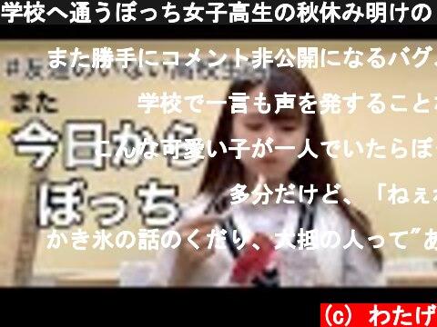 学校へ通うぼっち女子高生の秋休み明けのリアルな1日【日常vlog】  (c) わたげ
