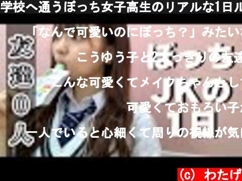 学校へ通うぼっち女子高生のリアルな1日ルーティン【日常vlog】  (c) わたげ