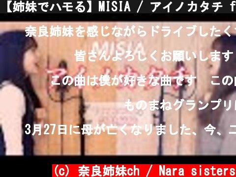 【姉妹でハモる】MISIA / アイノカタチ feat.HIDE(GReeeeN) Covered by奈良姉妹  (c) 奈良姉妹ch / Nara sisters