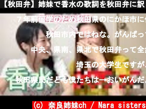 【秋田弁】姉妹で香水の歌詞を秋田弁に訳してみたら腹筋崩壊したww  (c) 奈良姉妹ch / Nara sisters