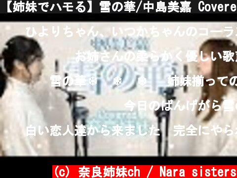 【姉妹でハモる】雪の華/中島美嘉 Covered by奈良姉妹 日本語フル歌詞付き  (c) 奈良姉妹ch / Nara sisters