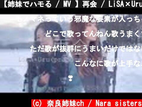 【姉妹でハモる / MV 】再会 / LiSA×Uru (produced by Ayase)  covered by 奈良姉妹  (c) 奈良姉妹ch / Nara sisters