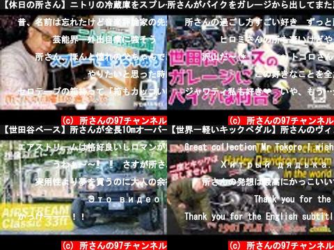 所さんの97チャンネル(おすすめch紹介)