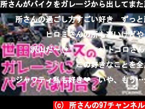 所さんがバイクをガレージから出してまた戻す。世田谷ベースのバイク事情を大公開!  (c) 所さんの97チャンネル